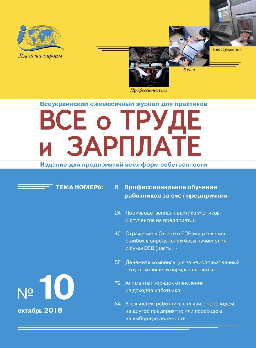 Журнал 'Все о труде и зарплате' № 10/2018