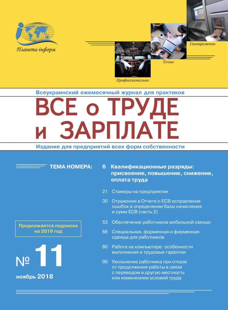 Журнал 'Все о труде и зарплате' № 11/2018