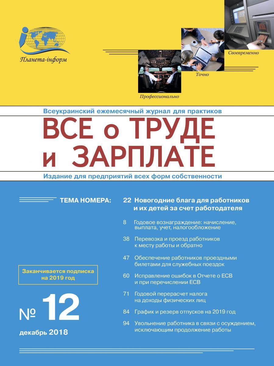 Журнал 'Все о труде и зарплате' № 12/2018