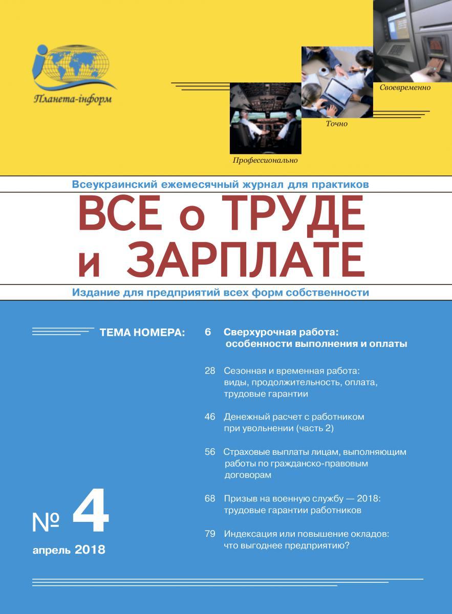 Журнал 'Все о труде и зарплате' № 4/2018