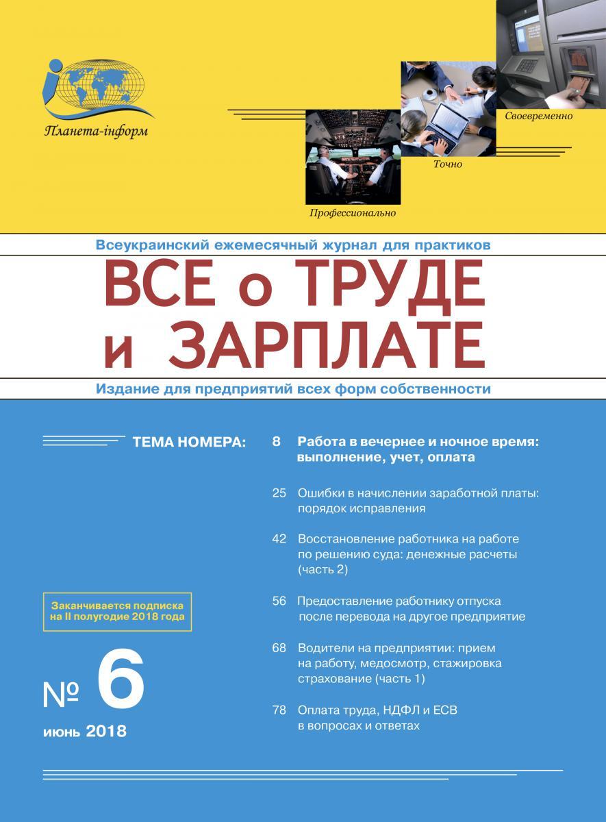 Журнал 'Все о труде и зарплате' № 6/2018