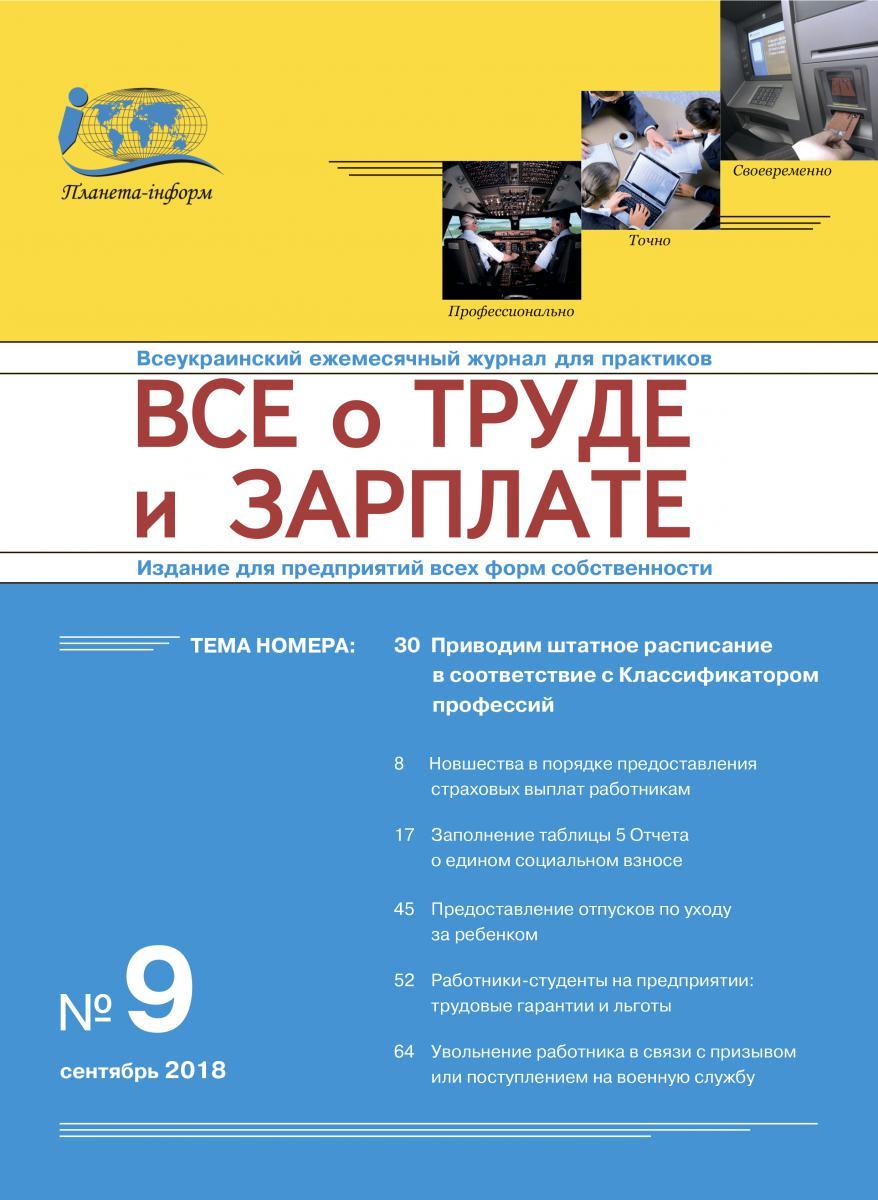 Журнал 'Все о труде и зарплате' № 9/2018
