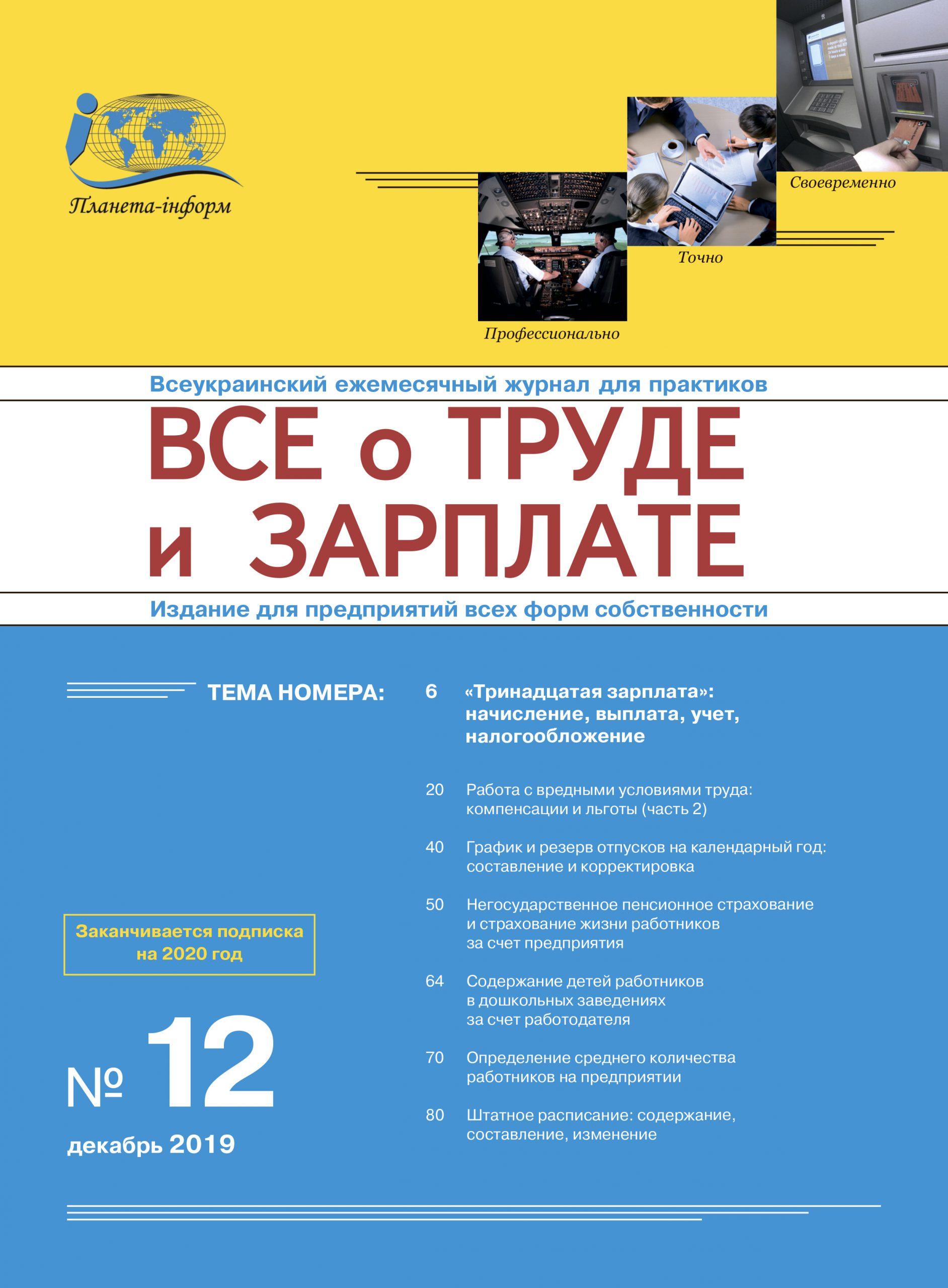 Журнал Все о труде и зарплате № 12/2019