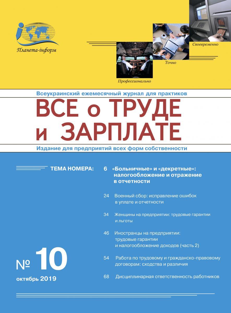 Журнал Все о труде и зарплате № 10/2019