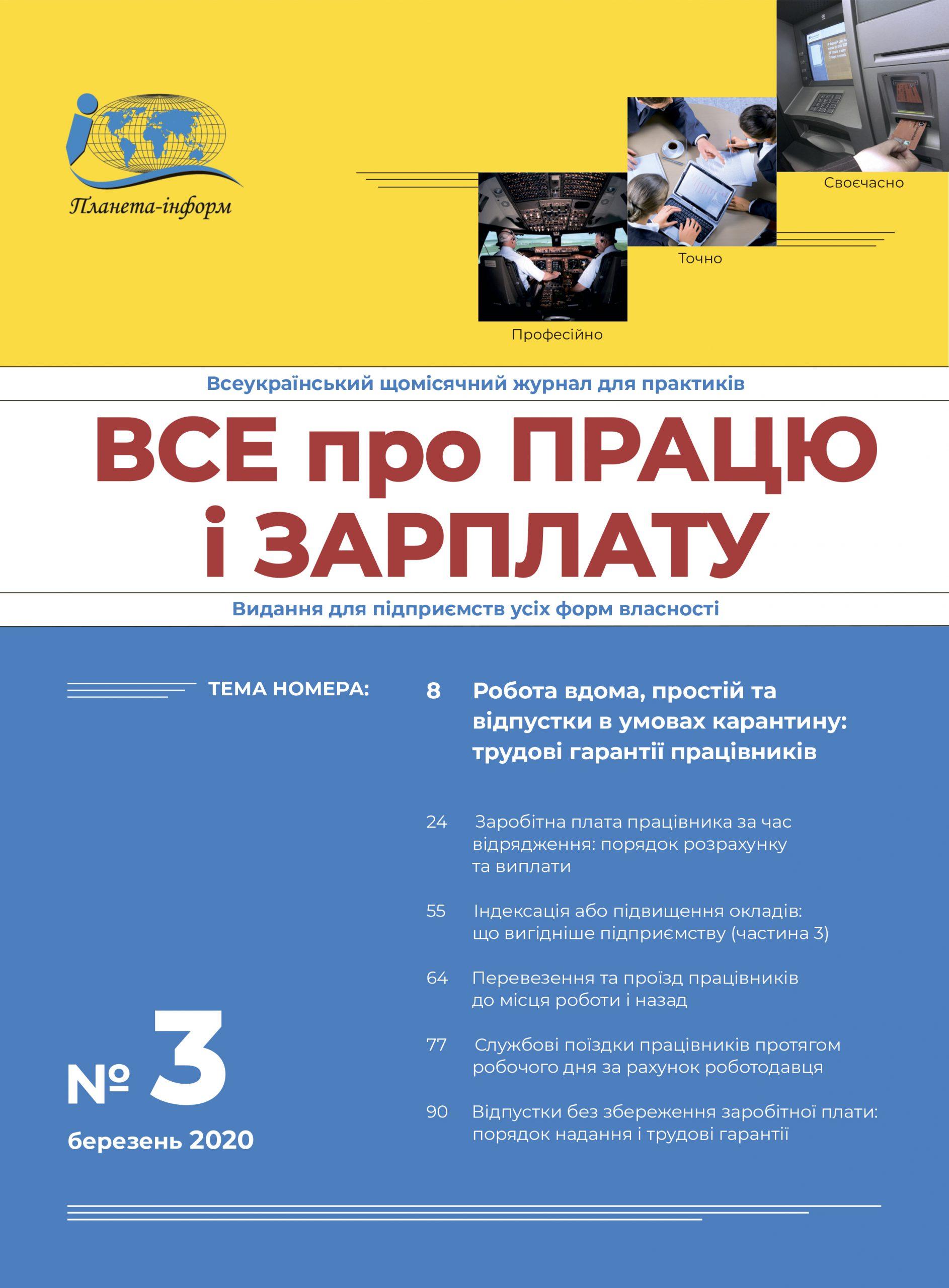 Журнал «Все про працю і зарплату» № 3/2020