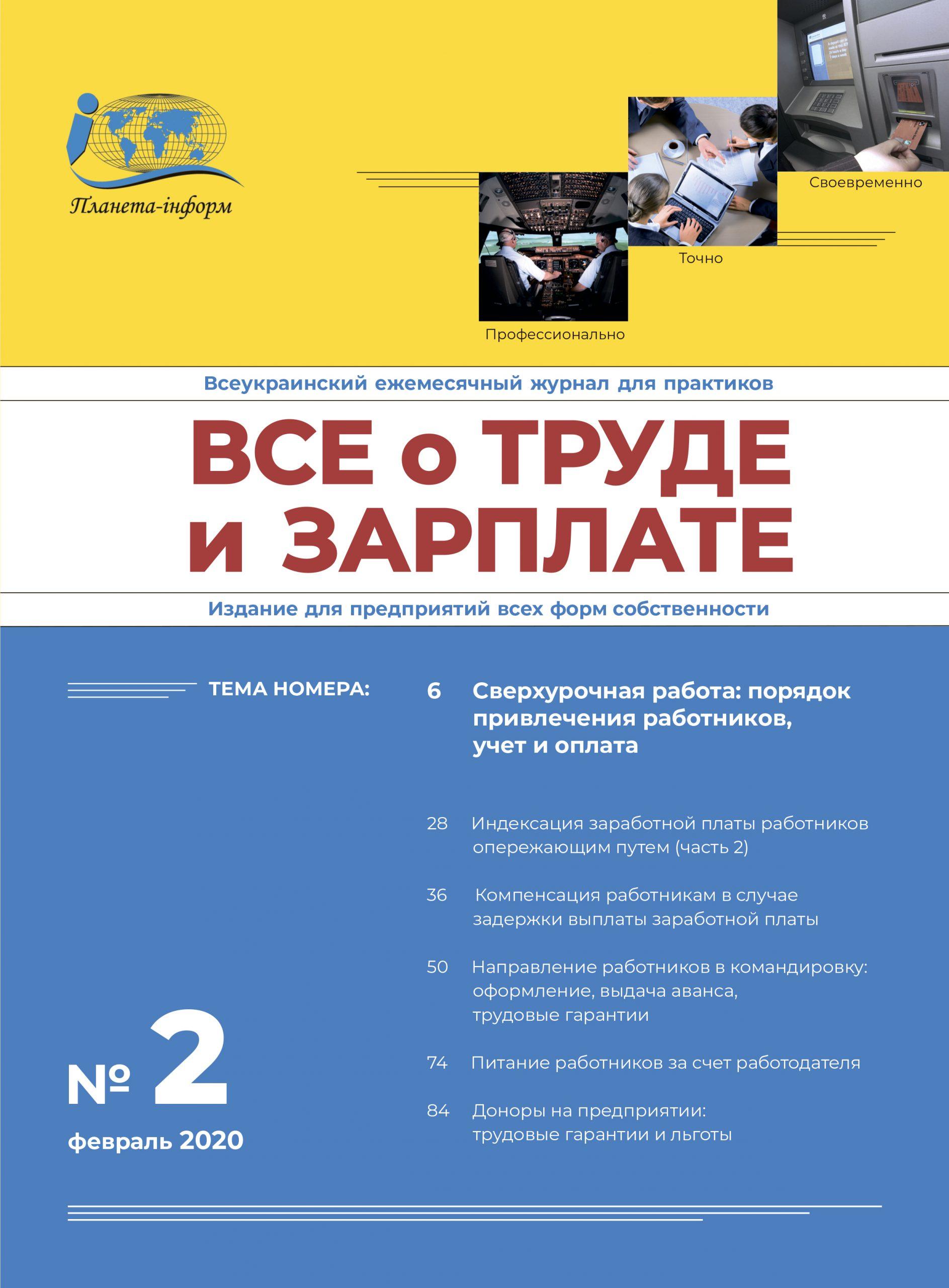 Журнал Все о труде и зарплате № 2/2020