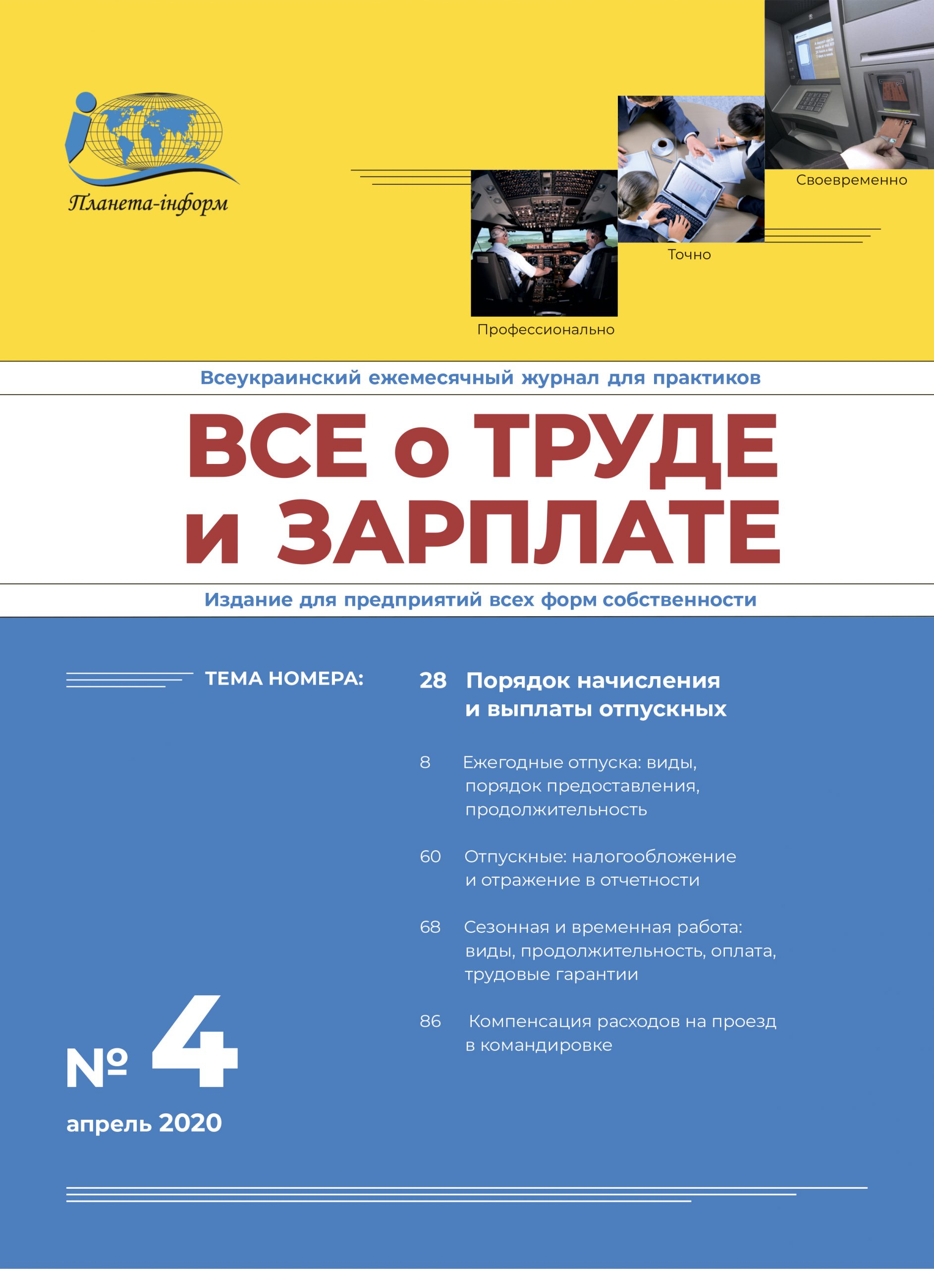 Журнал Все о труде и зарплате № 4/2020