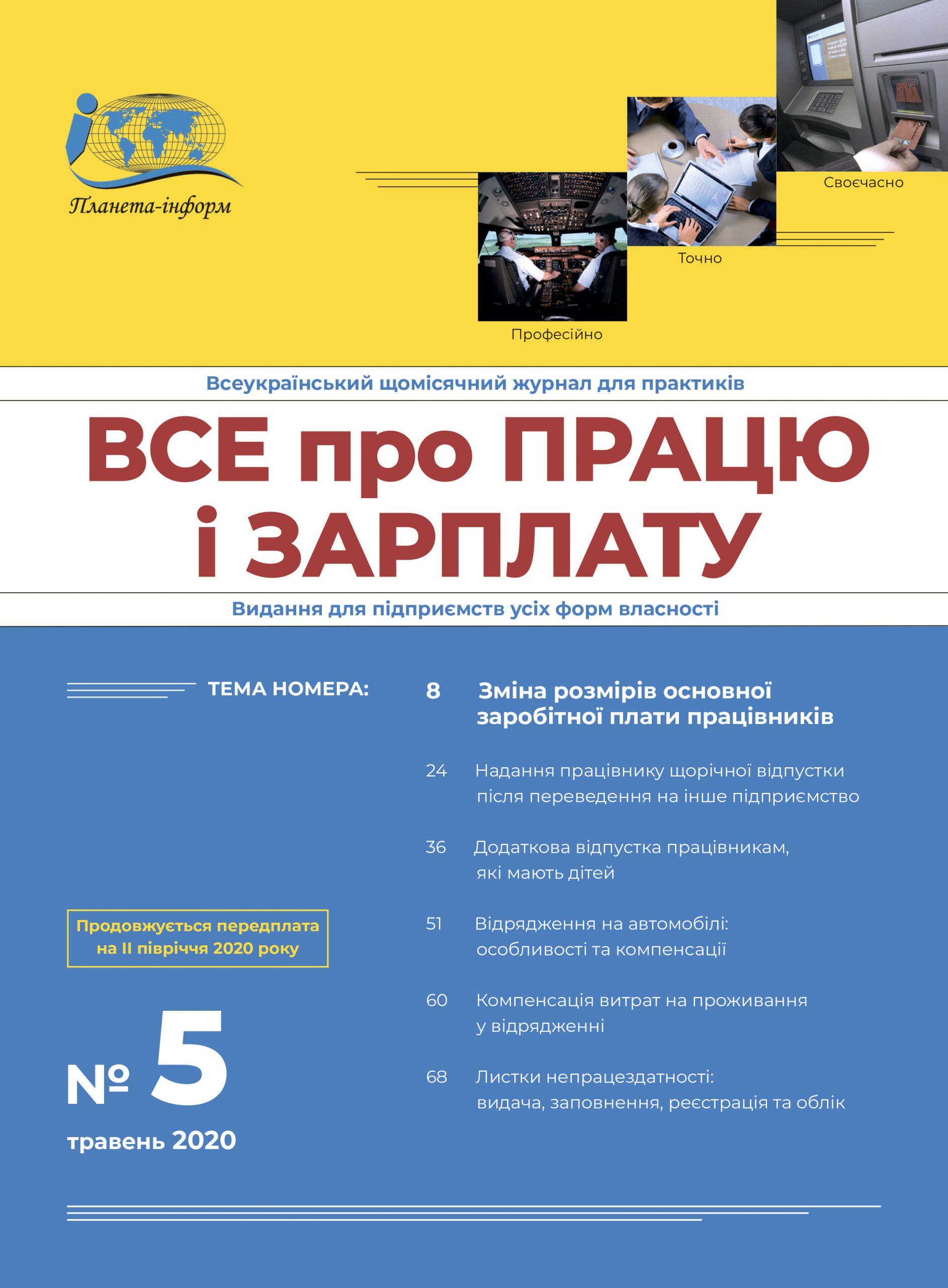 Журнал Все про працю і зарплату № 5/2020