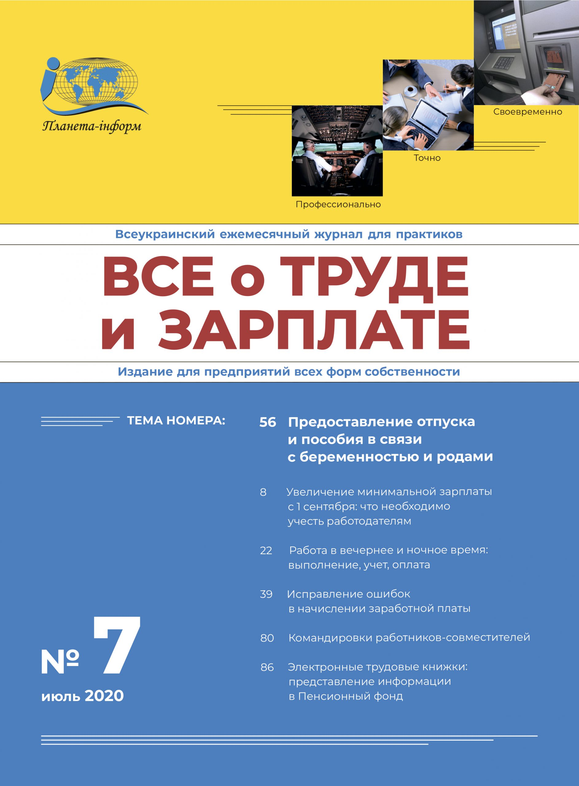 Журнал «Все о труде и зарплате» № 7/2020