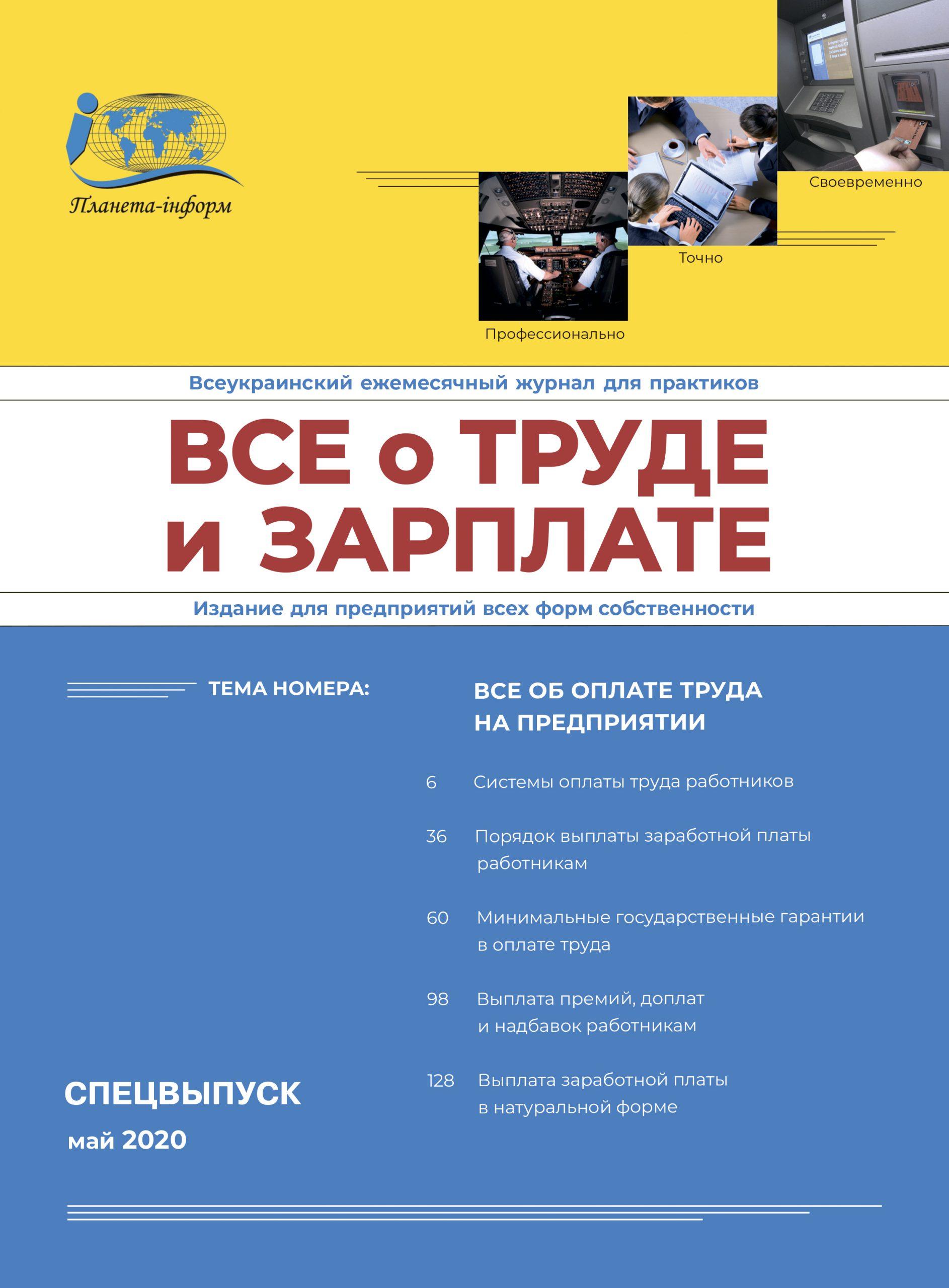 Электронный спецвыпуск «Все об оплате труда на предприятии»