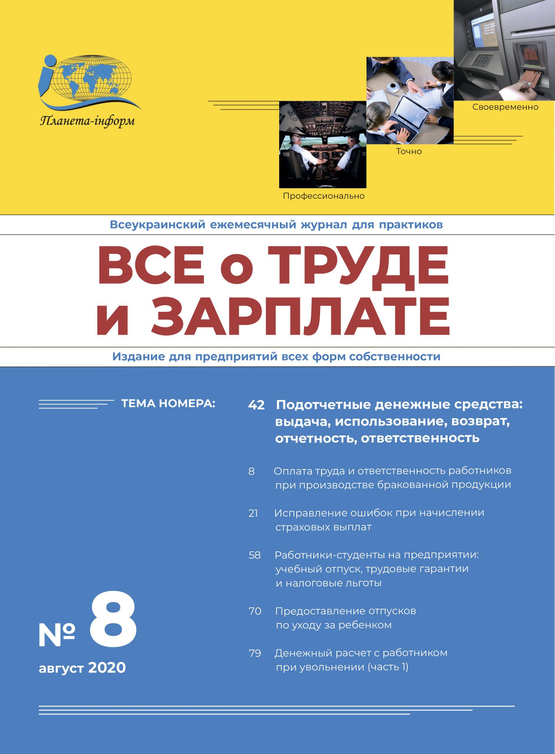 Журнал «Все о труде и зарплате» № 8/2020
