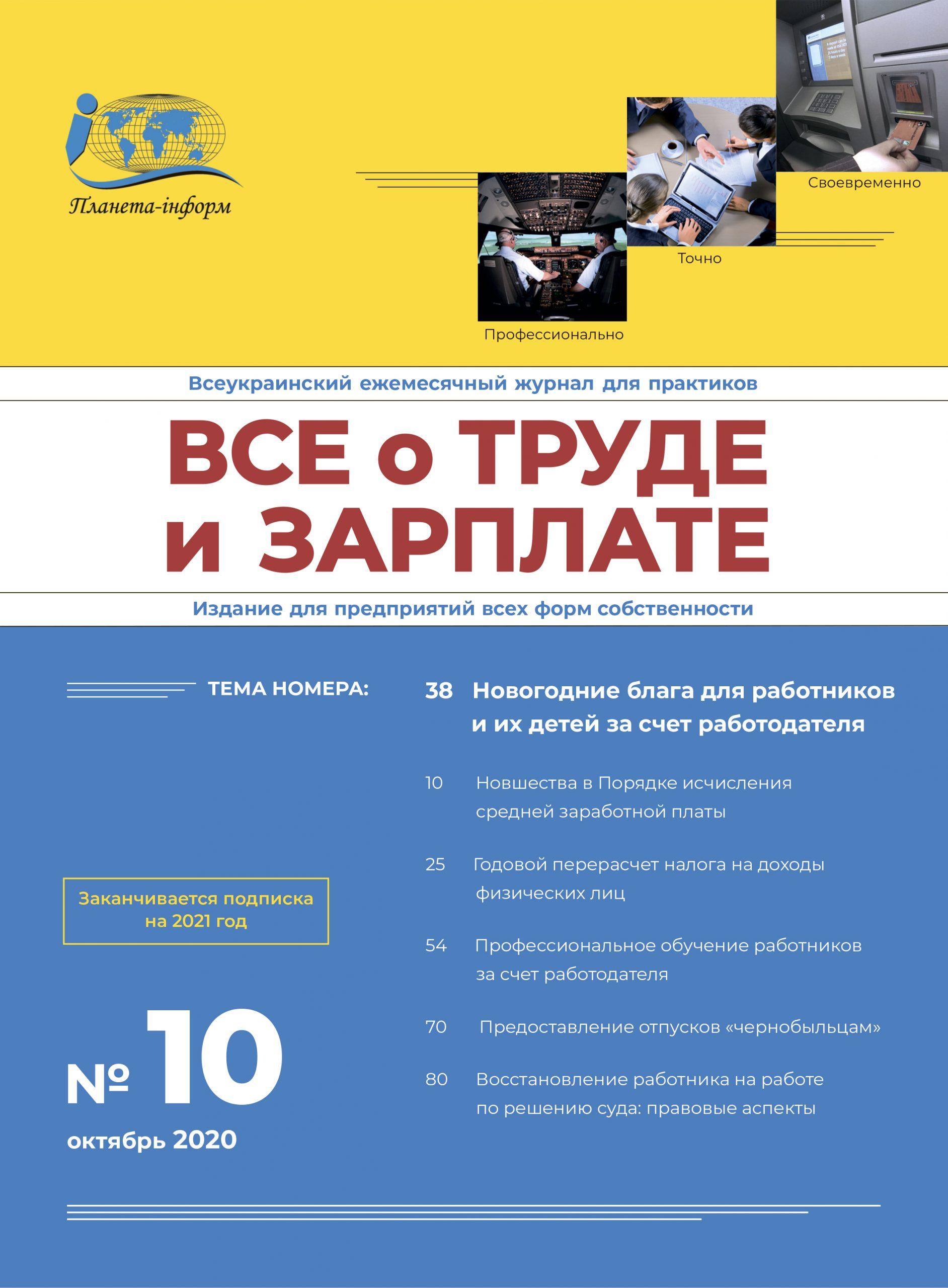Журнал «Все о труде и зарплате» № 10/2020
