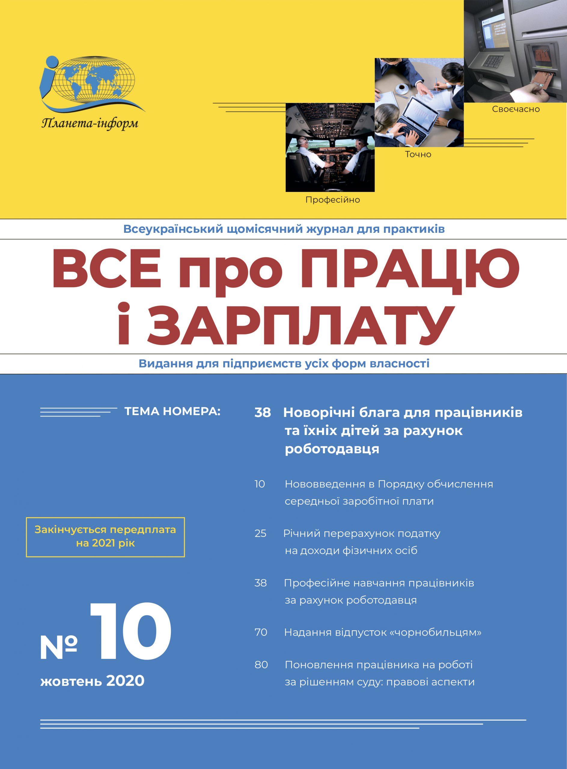 Журнал Все про працю і зарплату № 10/2020