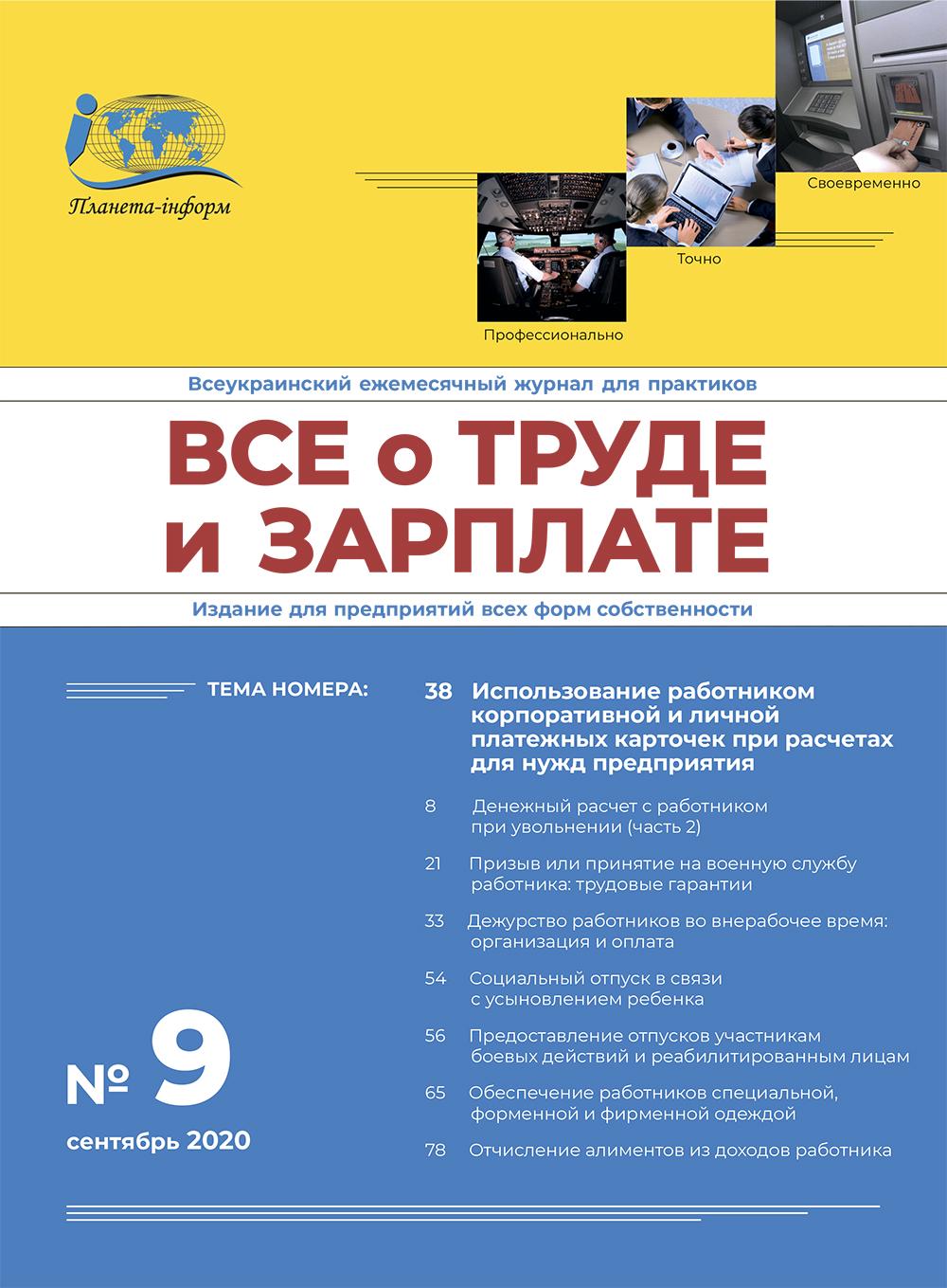 Журнал Все про працю і зарплату № 9/2020