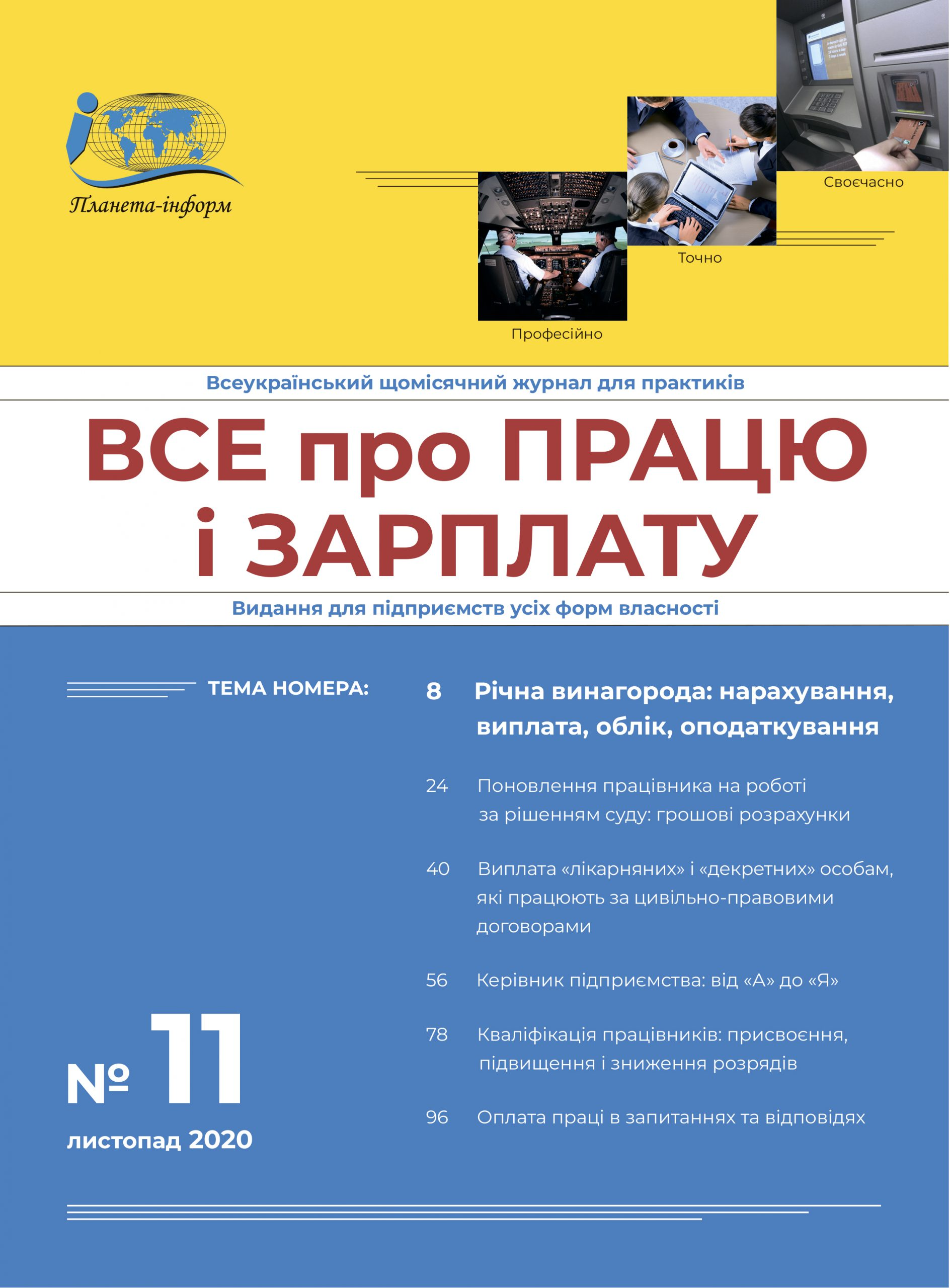 Журнал Все про працю і зарплату № 11/2020