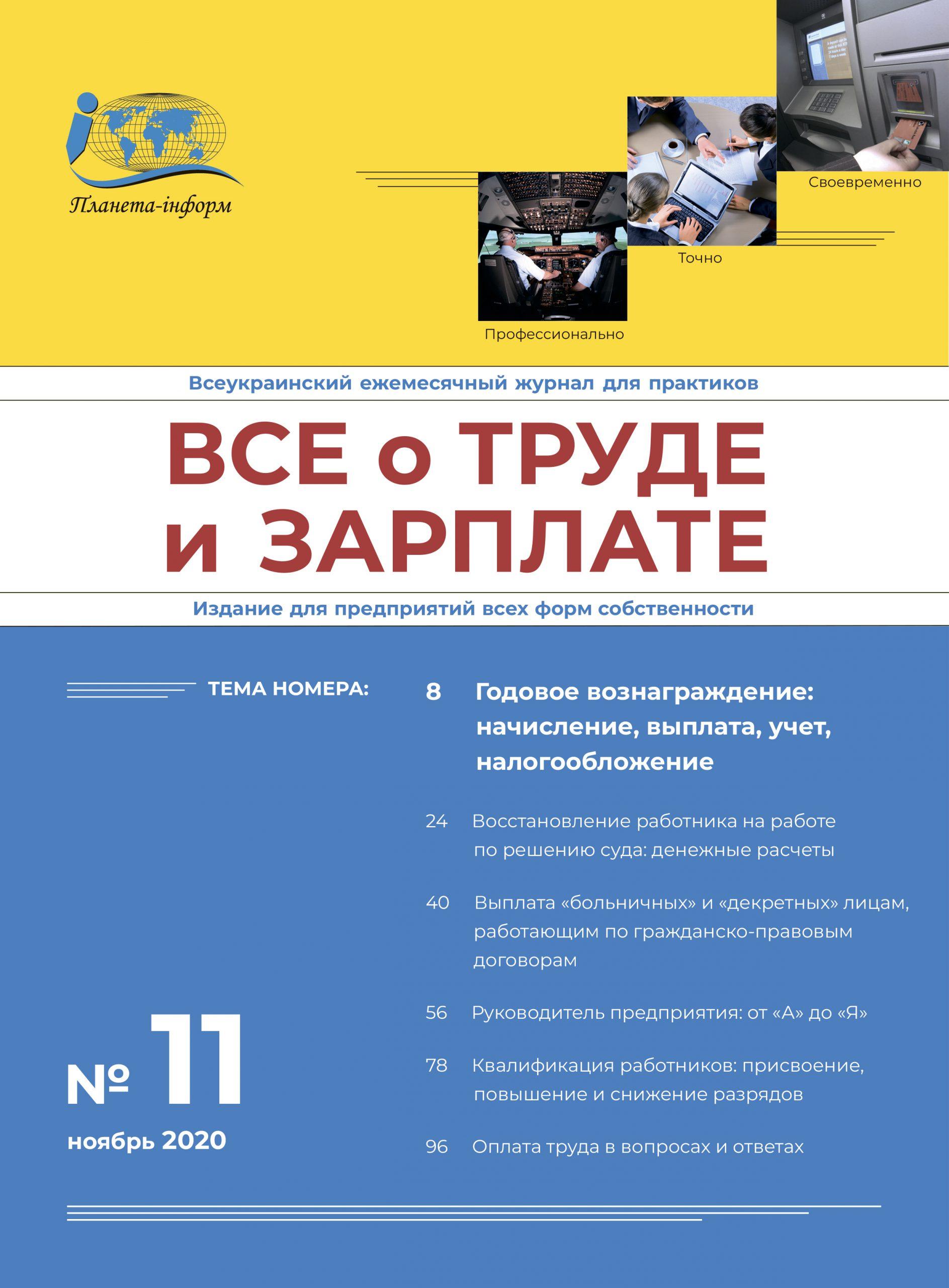 Журнал «Все о труде и зарплате» № 11/2020