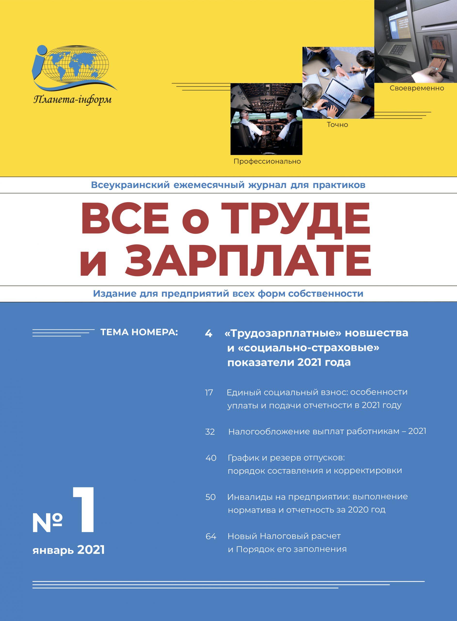 Журнал «Все о труде и зарплате» № 1/2021