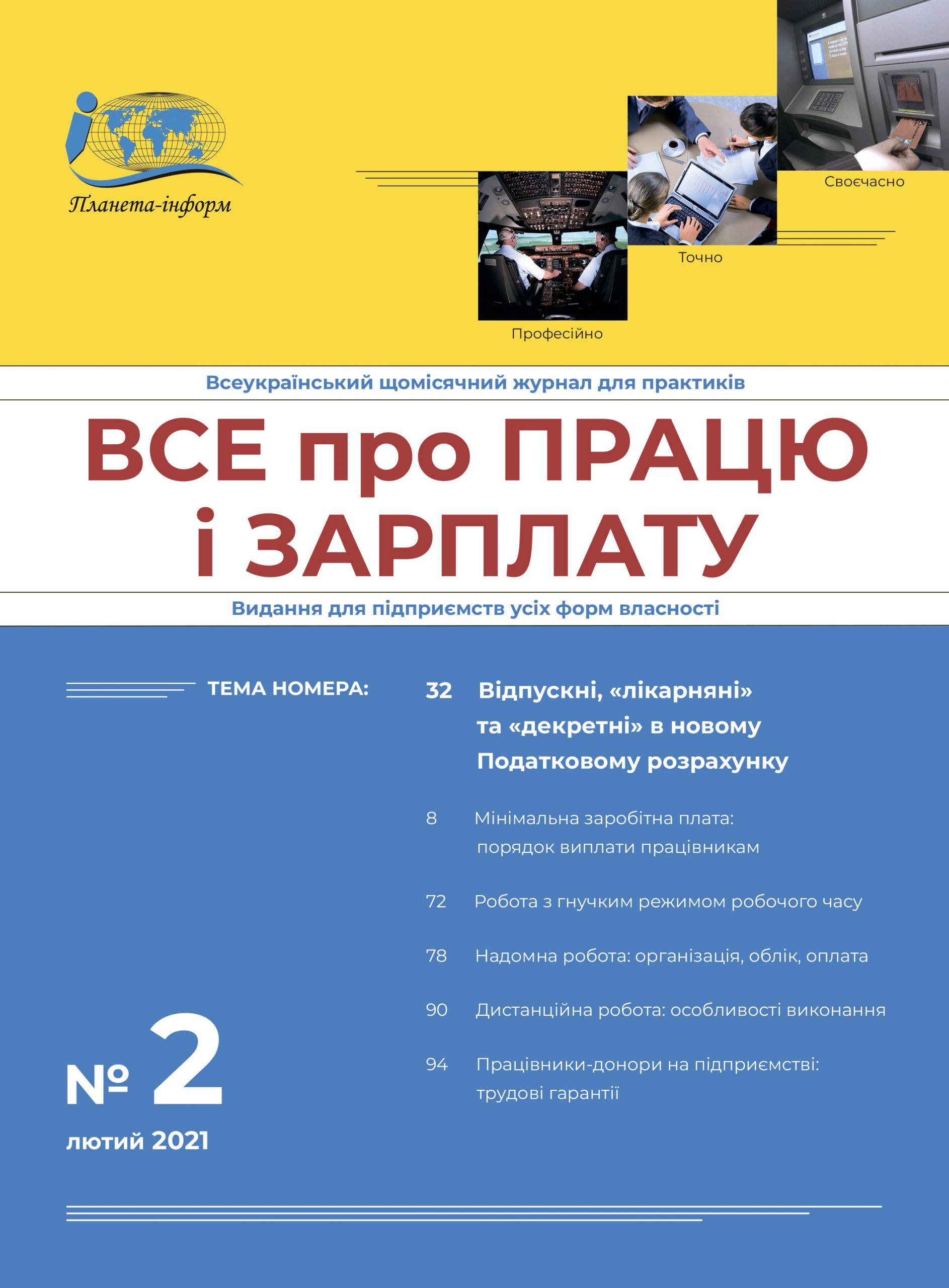 Журнал «Все о труде и зарплате» № 2/2021