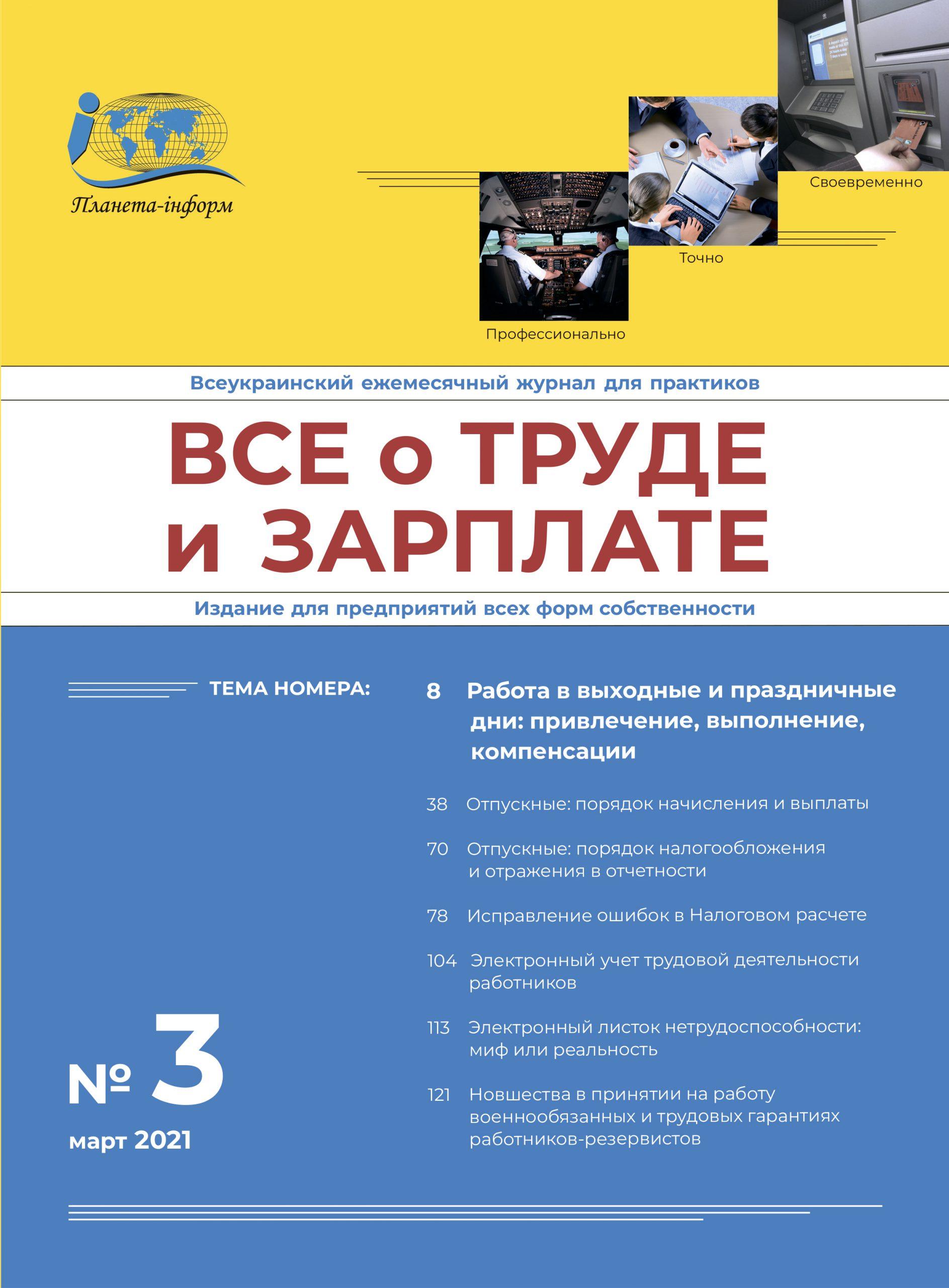 Журнал «Все о труде и зарплате» № 3/2021