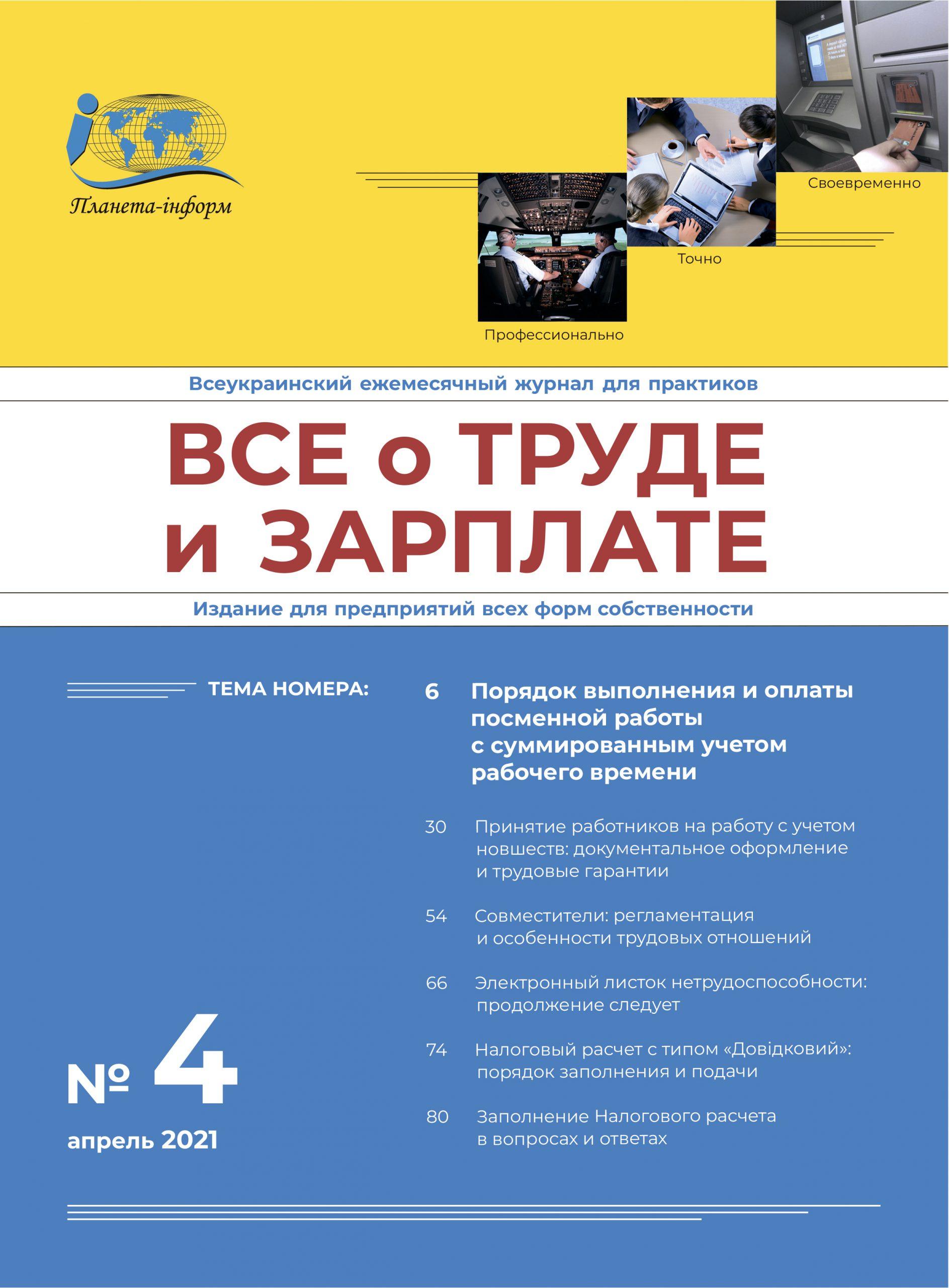 Журнал «Все о труде и зарплате» № 4/2021