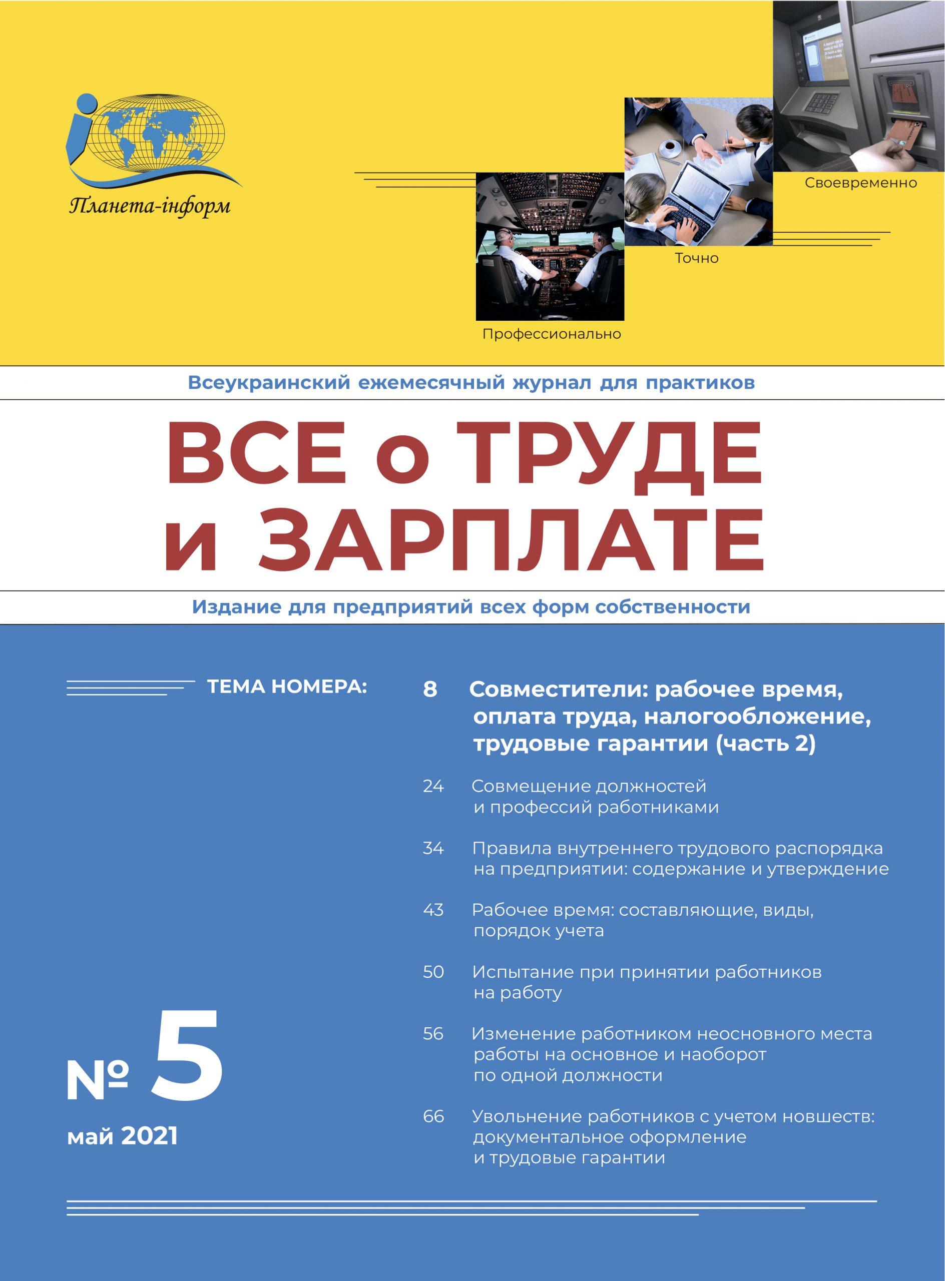 Журнал «Все о труде и зарплате» № 5/2021